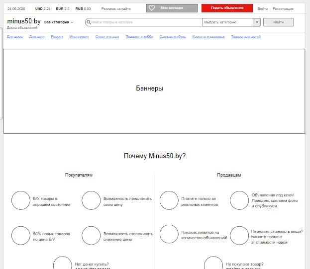 Прототип главной страницы